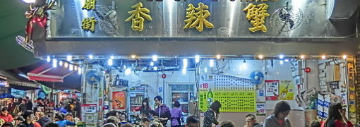 HK_Yau_Ma_Tei_廟衙_夜市_攤販_Temple_Street_night_63_food_restaurant_Apr-2013_Spicy_crabs
